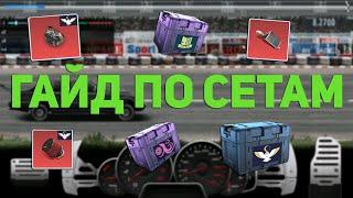 ГАЙД ПО СЕТАМ. РАССКАЗАЛ ПРО СЕТЫ. Drag Racing Уличные гонки.