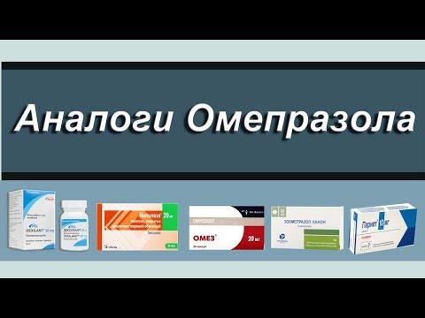 Аналоги Омепразола.