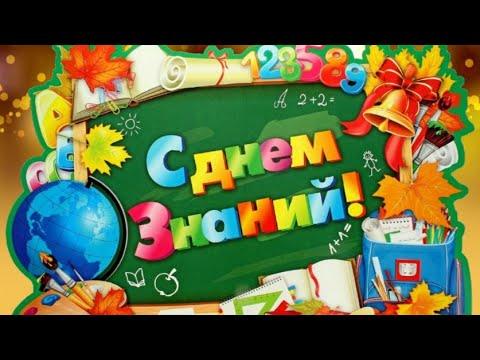 С 1 СЕНТЯБРЯ! Самое Красивое Музыкальное Поздравление! С началом Учебного года!