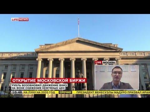 Глеб Задоя с перпективами цен на нефть и курса рубля для Life News