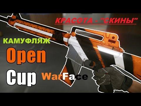WarFace: ✪ Скины на оружие в стиле | OPEN CUP | Предзаказ камуфляжей , КРАСОТА !!! ✪