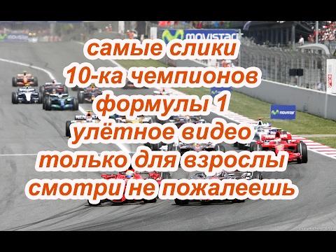 Смотреть онлайн-трансляции Формулы-1 на спортивных телеканалах