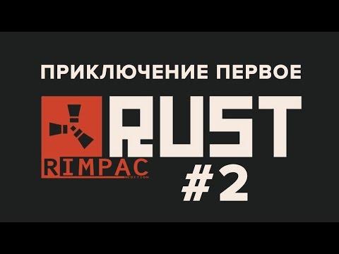 RUST | Приключение Первое | [Let's Play] #2