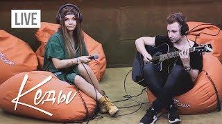 Бьянка   Кеды (Радио Русский Хит, 2017)