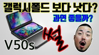 LG V50s  과연 좋을까? 나름 괜찮은 반응? 갤럭시 폴드 보다 낫다? 개선점이 많이 보여요. 이번엔 쌈싸먹지 맙시다.