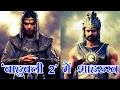 'बाहुबली 2' में दिखाई देगा यह 'खान'