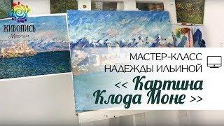 |ВИДЕОУРОК| Масло - Надежда Ильина