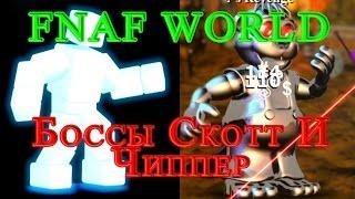 FNAF WORLD - Боссы Скотт И Чиппер