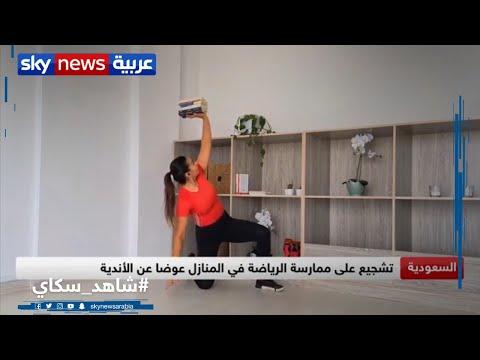 السعودية ممارسة الرياضة في المنازل بدلا من الأندية لتجنب الإصابة بكورونا  - 15:59-2020 / 5 / 14