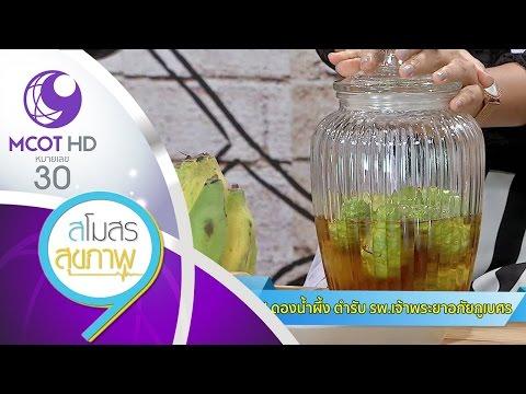 ย้อนหลัง ลูกยอ ดองน้ำผึ้ง ตำรับ รพ.เจ้าพระยาอภัยภูเบศร (28 เม.ย.60) สโมสรสุขภาพ | 9 MCOT HD