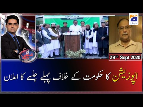 Aaj Shahzeb Khanzada Kay Sath - Tuesday 29th September 2020