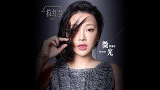 蔚雨芯 Rainky Wai -《微光》內地電視劇《一粒紅塵》主題曲 - Official MV - 官方完整版 thumbnail