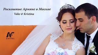Шикарная Армянская свадьба в Москве Vahe & Kristina 08.08.2015