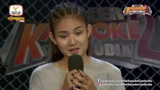 Killer Karaoke Cambodia Season 2 | Week 11 | ស្រី ឡាង 04-02-2017
