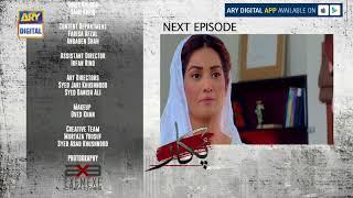 Pukaar Episode 4 ( Teaser ) - ARY Digital Drama