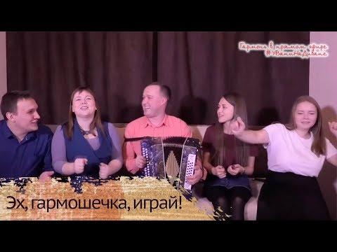 Эх, Гармошечка, играй! - Весело и задорно поёт молодой ансамбль ПТАШИЦА