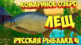 русская рыбалка 4 Лещ озеро Комариное рр4 фарм Алексей Майоров russian fishing 4
