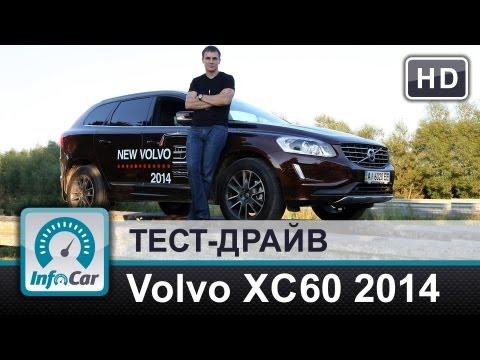 Volvo XC60 1 покоління (рестайлінг) Кросовер