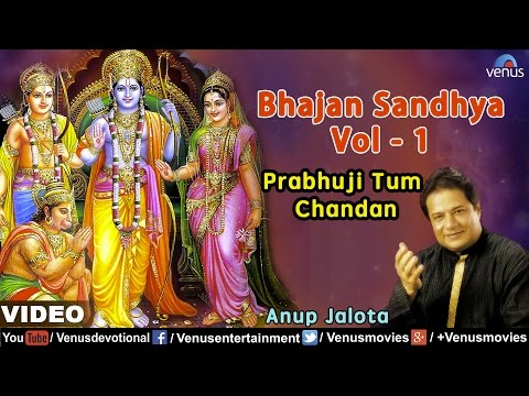 Prabhuji Tum Chandan Full Song - Anup Jalota | Bhajan Sandhya Vol - 1 |