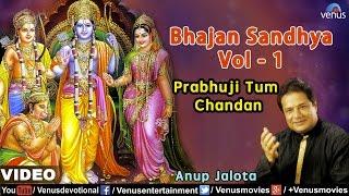 Anup Jalota - Prabhuji Tum Chandan (Bhajan Sandhya Vol-1) (Hindi)