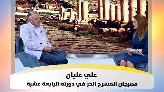 علي عليان - مهرجان المسرح الحر في دورته الرابعة عشرة