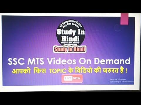 SSC MTS VIDEO ON DEMAND
