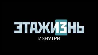 ЭТАЖИзнь. Фильм о фильме.