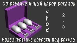 3D / 3Ds Max | Фотореалистичный набор бокалов (Моделирование Коробки Под Бокалы (2/4))