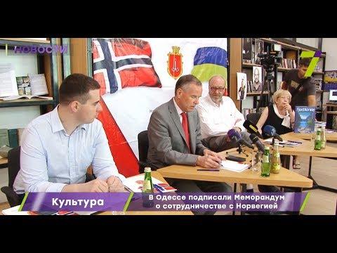 Новости 7 канал Одесса: В Одессе подписали Меморандум о сотрудничестве с Норвегией