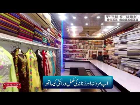 Englandia Cloth House Bhaipheru, Punjab. Pakistan