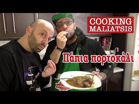 Cooking Maliatsis - 59 - Πάπια πορτοκάλι