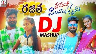 Rajitha Song | Ramesho Pilavalanunnadi Song Mashup | Telangana Folk DJ Songs | Lalitha Audios