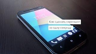 кАК: Сделать скриншот за одну секунду на android