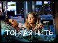 Hunter And Kara Кара и Хантер Тонкая нить mp3