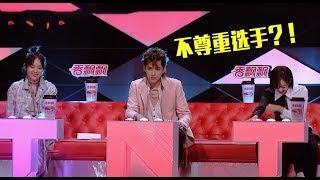 《下一站传奇》吴亦凡宋茜做了什么?被网友怒呛:不尊重选手!