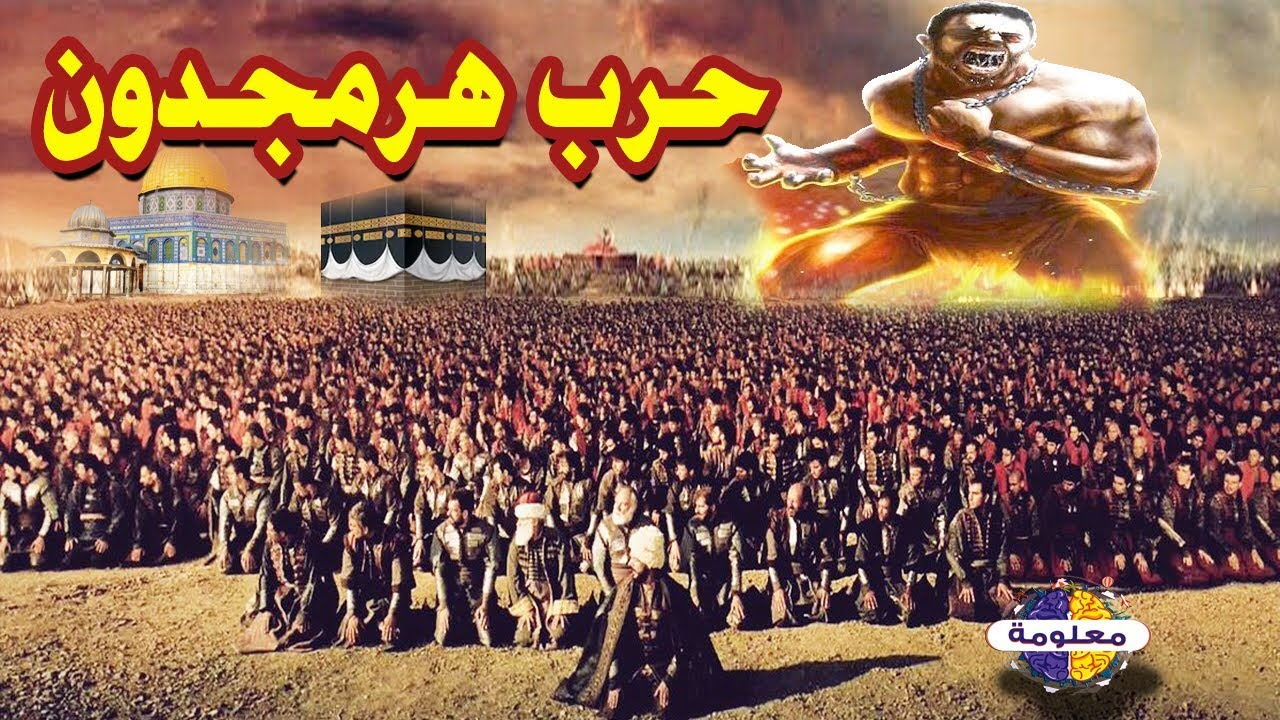 حرب هر مجدون || نهاية العالم والقضاء على ثلثي سكان العالم وانتصار الاسلام حقيقة