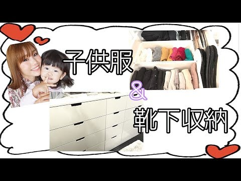 【収納】子供服と靴下をスッキリ収納!!【リクエスト動画】