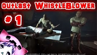 【showのぼっちで絶叫!】outlast~WhistleBlower編~#1【show】 thumbnail