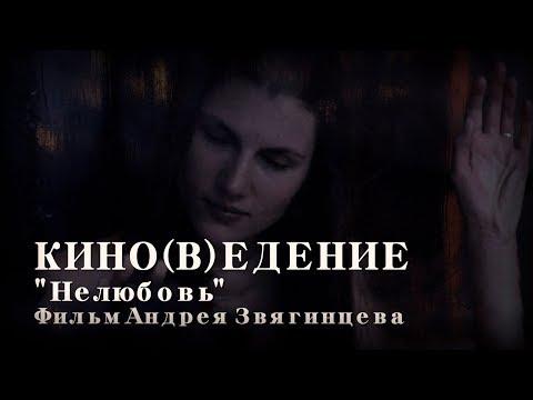 Нелюбовь (2017) — о фильме, отзывы, смотреть видео онлайн