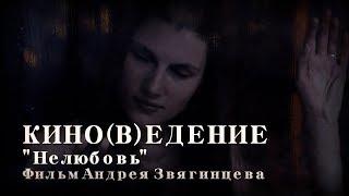 """Кино(в)едение.""""Нелюбовь"""". Фильм Андрея Звягинцева"""
