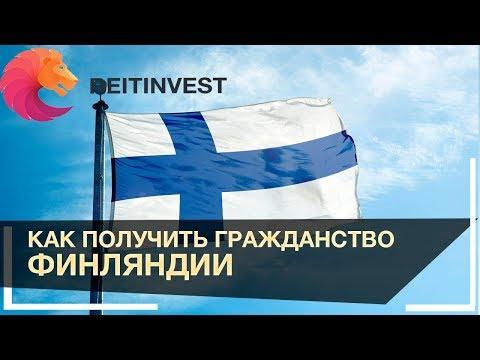 🇫🇮👉Как получить гражданство (паспорт) Финляндии