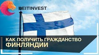 как получить гражданство (паспорт) Финляндии
