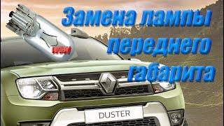 Замена лампы переднего габарита Duster