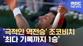 '극적인 역전승' 조코비치 '최다 기록까지 1승' (2021.06.14/뉴스데스크/MBC)