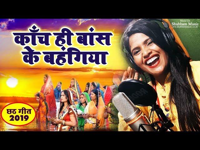 #Khushboo_Uttam का ये छठ गीत महिलायों के बीच बहुत ही पसंद किया जा रहा है || #Chhath #Geet 2019