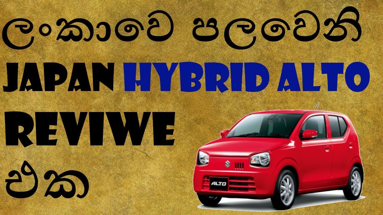 Japan Alto Hybrid Review In Sinhala Youtube