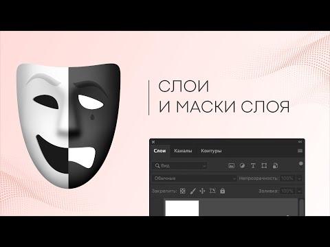 Маска слоя и слои в Photoshop — как создать маску слоя в Фотошоп 2020