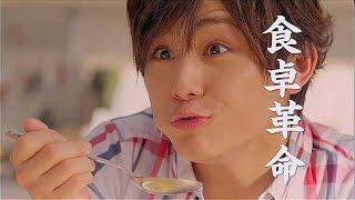 いいなCM  味の素 CookDo 山田涼介 香味ペースト たまごスープ炒飯