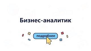 видео Работа, вакансии - аналитик бизнес-процессов (новосибирск)