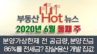 [부동산 Hot 뉴스] 6월 둘째 주 뉴스(분양가상한제…